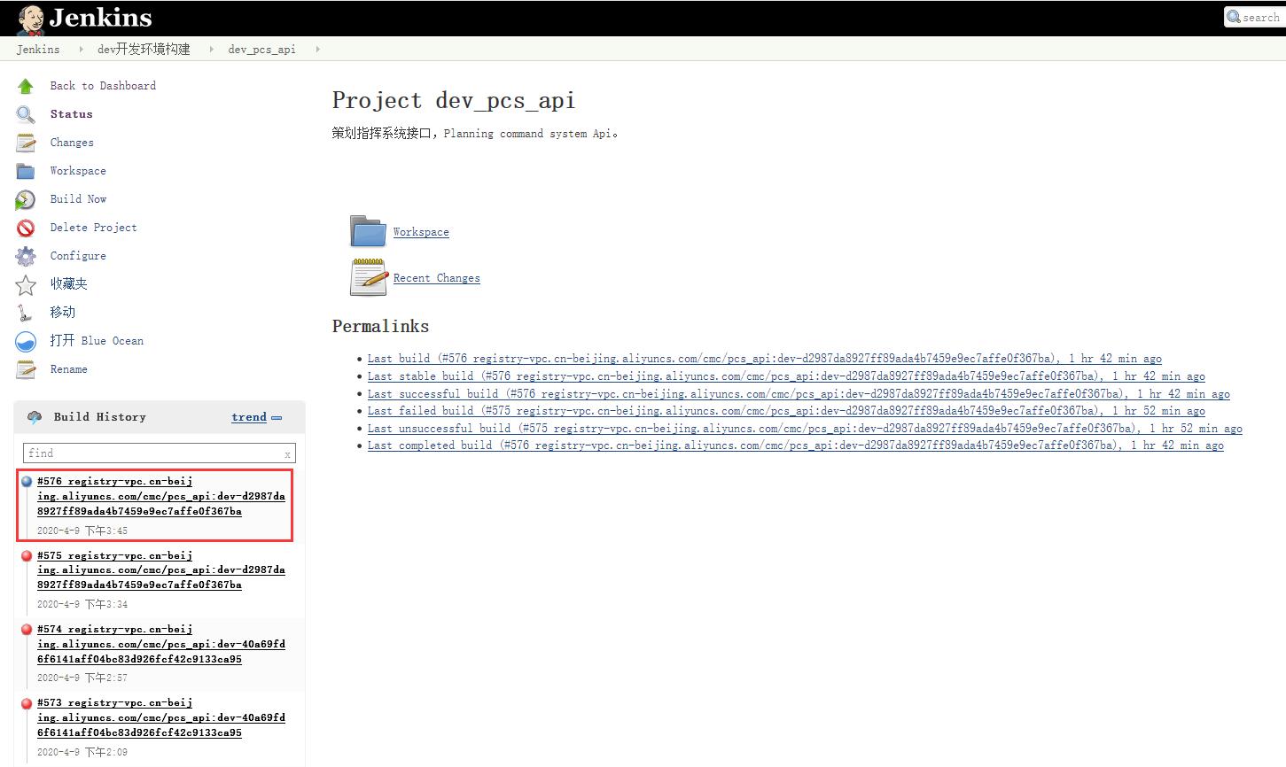 联系运维在 Registry 上新建 pcs_api 后,构建成功。