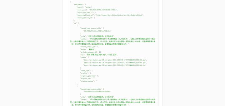 查看模板:互动运营 API 接口模板的最终显示效果。符合预期。