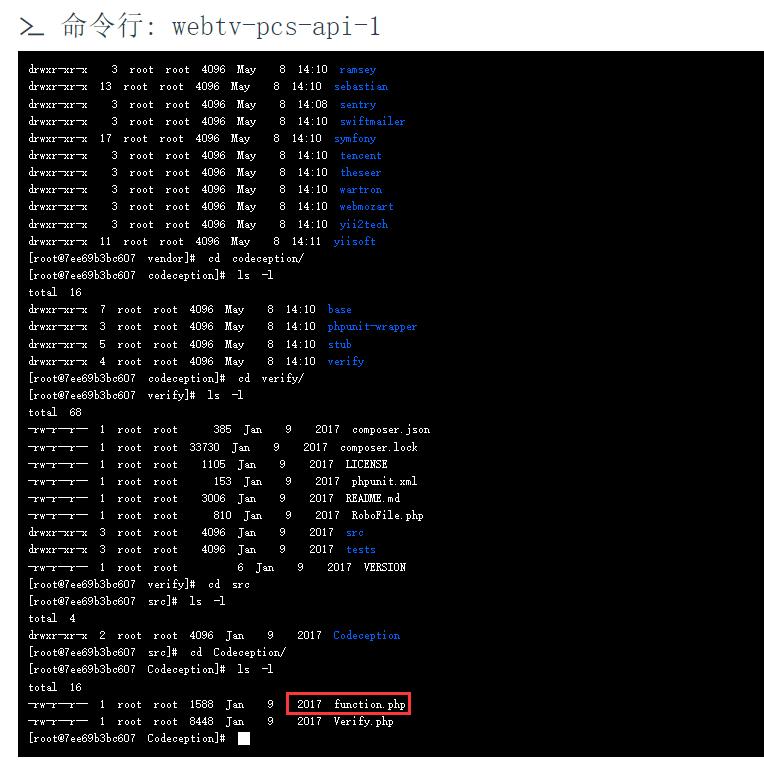 进入将 /vendor 加入至 Git 仓库前的容器。文件 \vendor\composer/../codeception/verify/src/Codeception/function.php 存在。