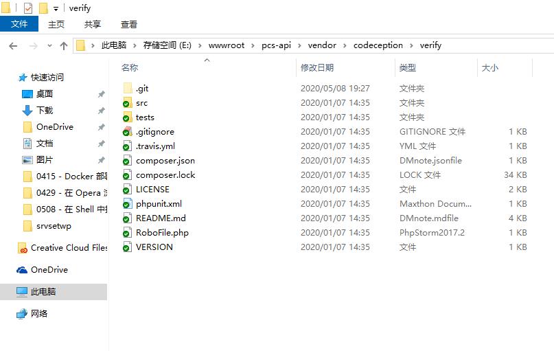 查看 E:\wwwroot\pcs-api\vendor\codeception\verify,其目录下存在相应的文件。且 Git 显示是已经提交至仓库。