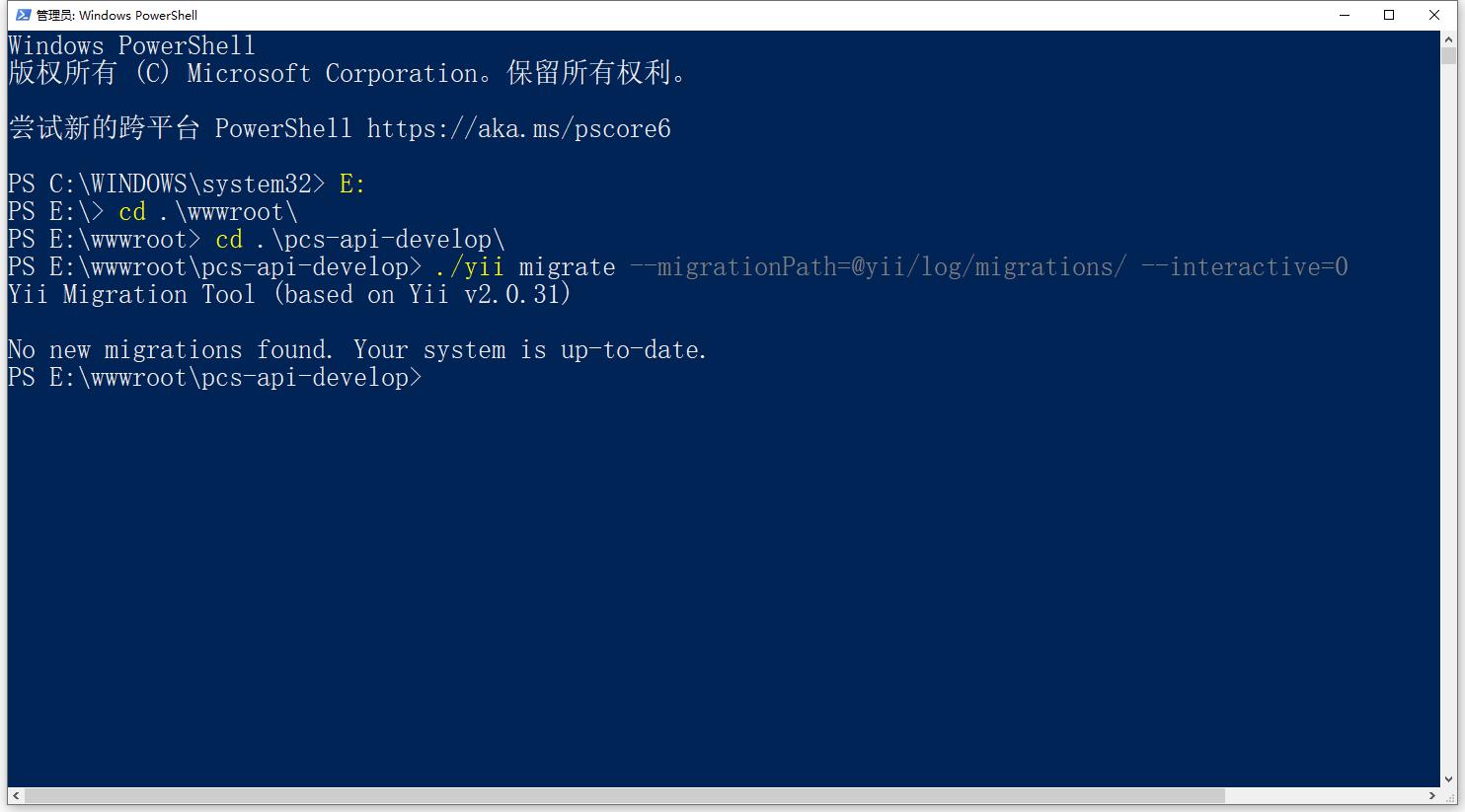 """在本地环境中全新部署,手动执行 $PCS_API_CFG_MIGRATE == """"true"""" 的相关命令。成功运行。"""