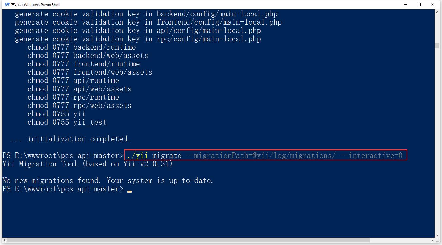 """在本地环境中全新部署,手动执行 $PCS_API_CFG_MIGRATE == """"true"""" 的相关命令。成功运行。不符合预期。"""