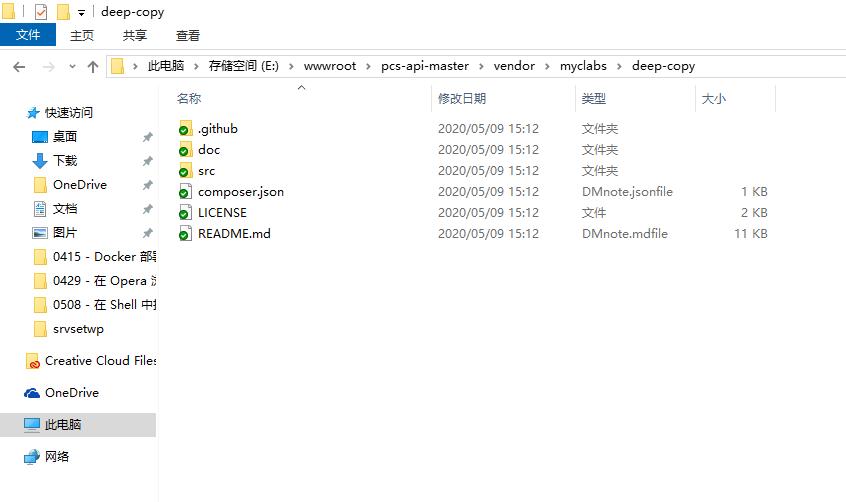 查看全新部署的文件,目录:\codeception\verify、\vendor\myclabs\deep-copy 皆存在。