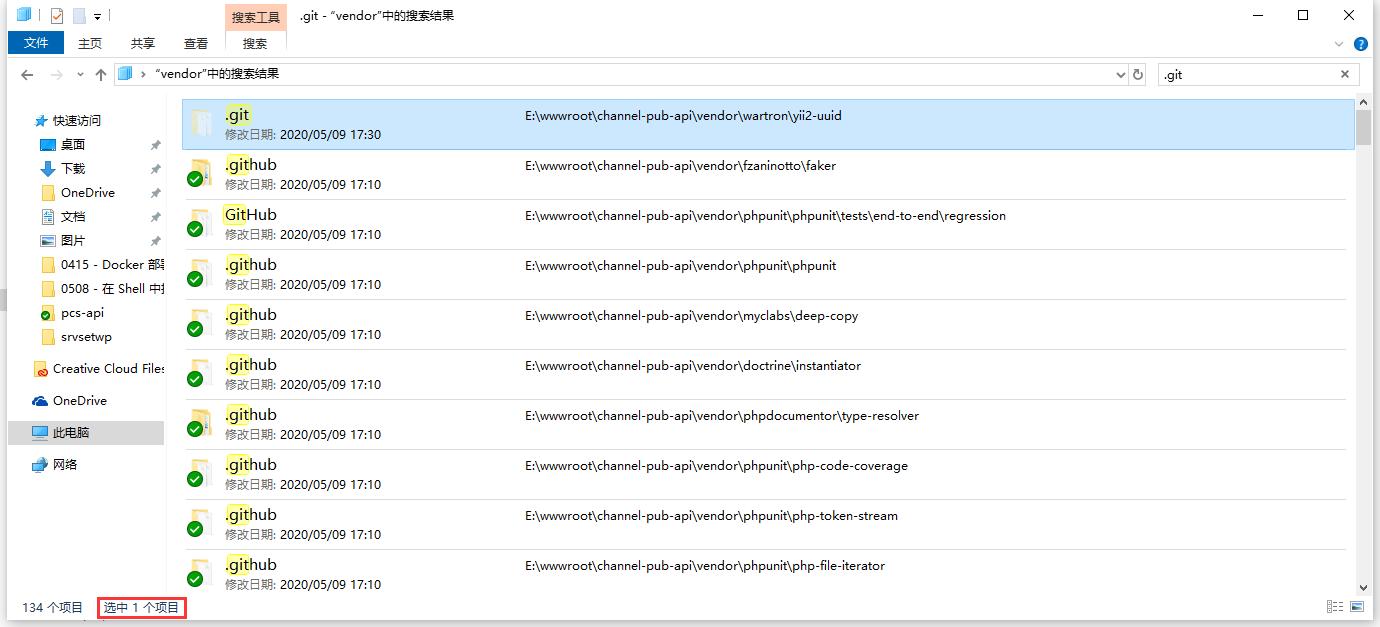 在另一个产品中,在 /vendor 目录中搜索:.git,存在相应的目录。