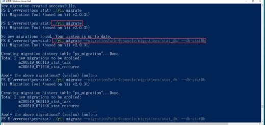 然后可以通过如下命令分别对不同的数据库进行迁移。第一条命令将会把 /console/migrations/ 目录下的迁移提交到 db 数据库当中, 第二条命令则会把 /console/migrations/stat_db/ 下的迁移提交到 statDb 数据库当中,以此类推。目录的层级仅支持一级。