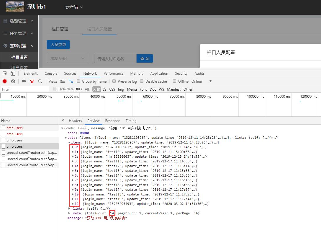 由此可以确认,Redis ActiveRecord 不能够确保主键 ID 的唯一性的。现阶段有 2 种方案,第 1 种方案是插入记录时基于 Redis 实现唯一性的锁定。第 2 种方案是查询时去重。决定采用第 2 种方案。由于 redis 不支持 SQL 查询,因此查询 API 仅限于以下方法: where(),limit(),offset(),orderBy() 和 indexBy()。 (orderBy() 尚未实现:#1305)。基于 indexBy()。请求接口,响应参数中资源总数量为 13 个。ID 主键未重复。但是,totalCount 的值为 14。统计错误。