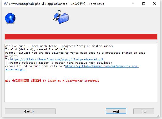 在 GitLab 上强制推送,报错:remote GitLab You are not allowed to force push code to a protected branch on this project.