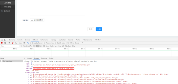 在 PHP 7.4.6 中报错:Trying to access array offset on value of type bool