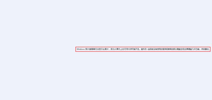 在使用 Windows 照片查看器时,提示:Windows 照片查看器无法显示此图片,因为计算机上的可用内存可能不足。请关闭一些目前没有使用的程序或者释放部分硬盘空间(如果硬盘已满),然后重试。