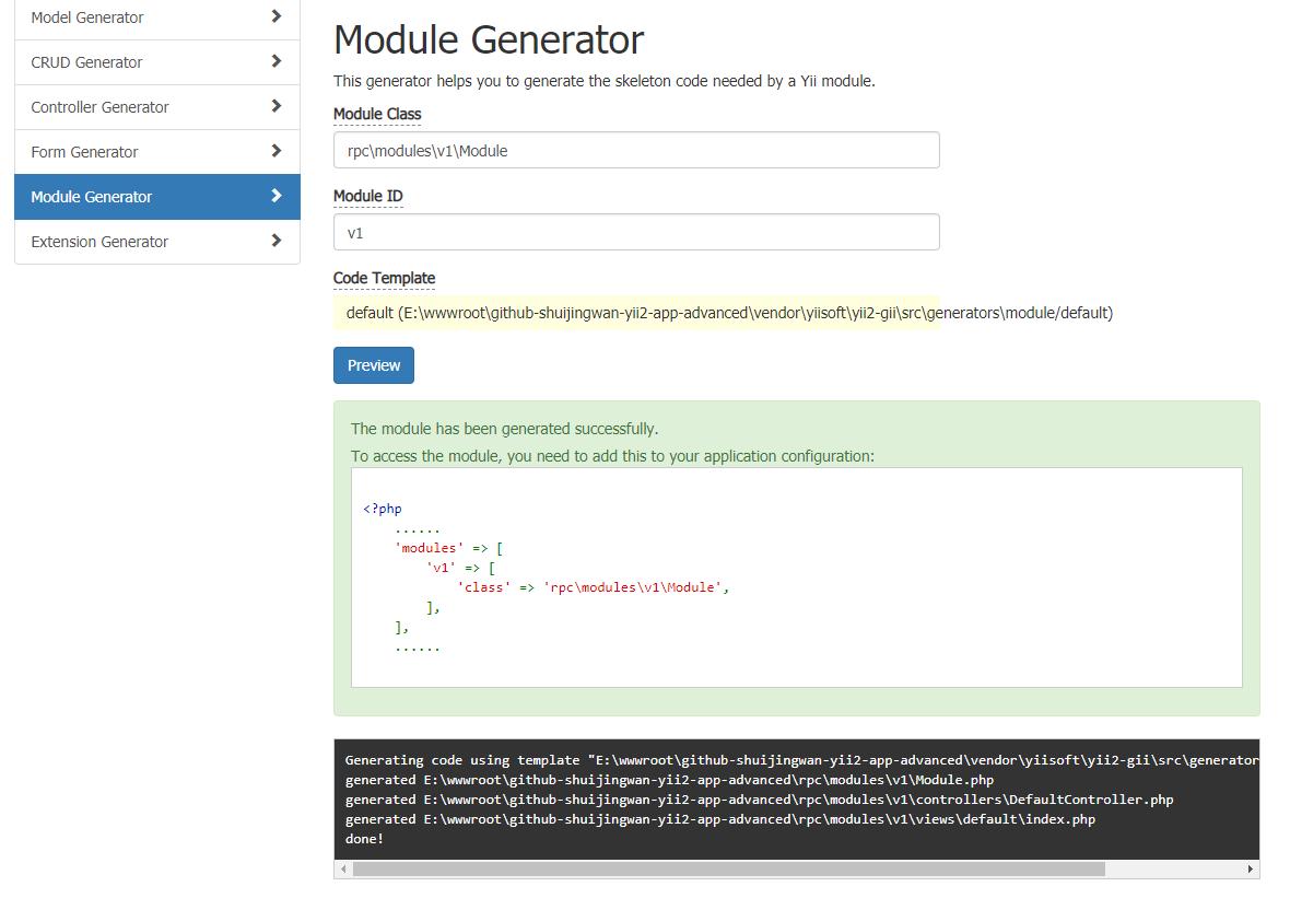 新建模块 v1,基于模块实现版本控制,打开:http://www.github-shuijingwan-yii2-app-advanced.localhost/gii/module ,生成模块 v1