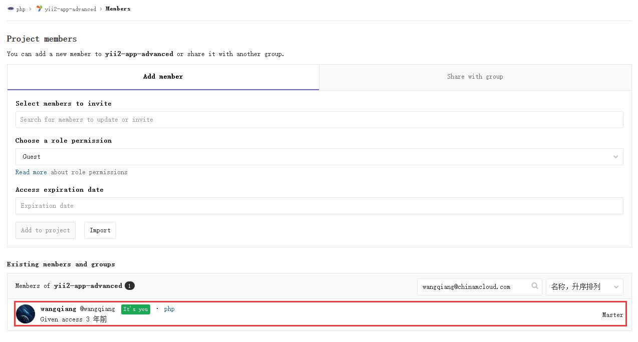 查看 GitLab - Members - Existing members and groups。Master,理论上是具有权限的。