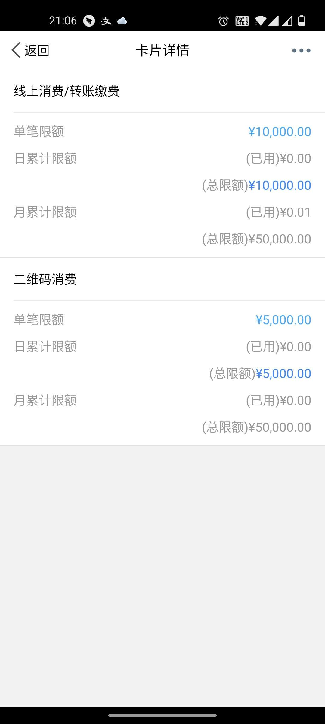 登录工商银行 APP,查看卡片详情。月累计限额为(已用)0.01元。(总限额)50000元。确定并未超额。