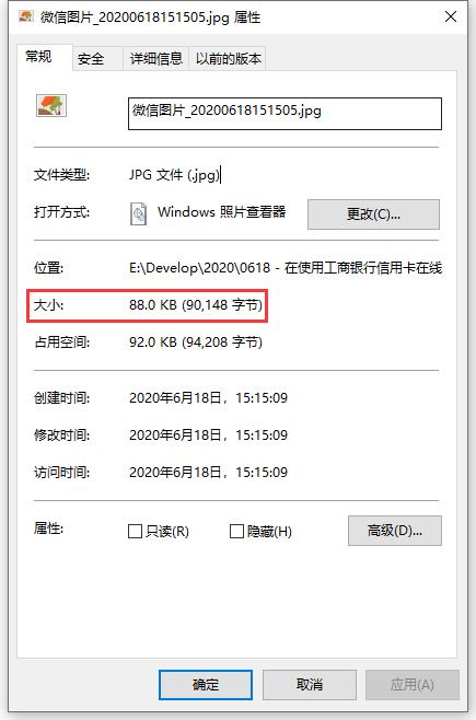 查看文件大小:88.0 KB,文件并不大。