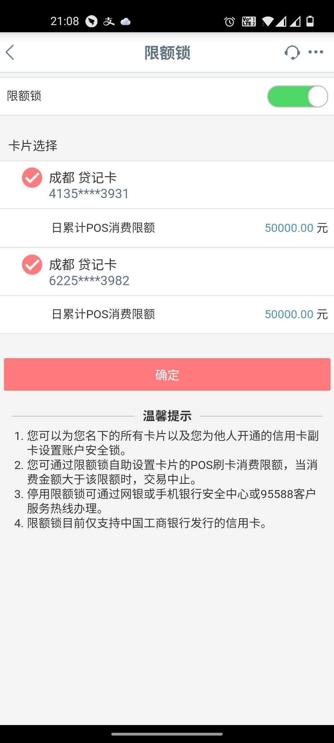 给尾号 3931(VISA)、3982(银联) 皆开启限额锁。日累计POS消费限额设置为 50000 元。