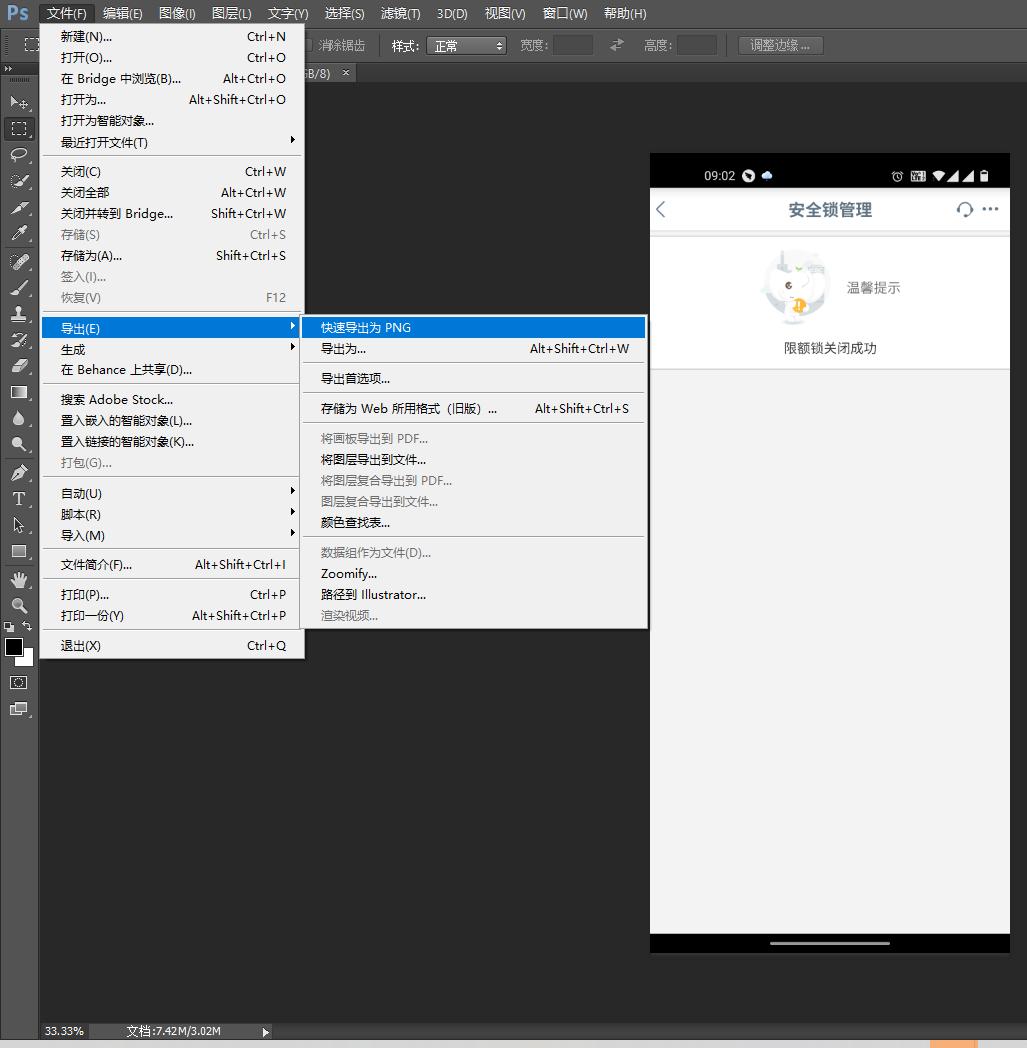 在 Adobe Photoshop CC 2015 中打开图片,文件 - 导出 - 快速导出为 PNG。