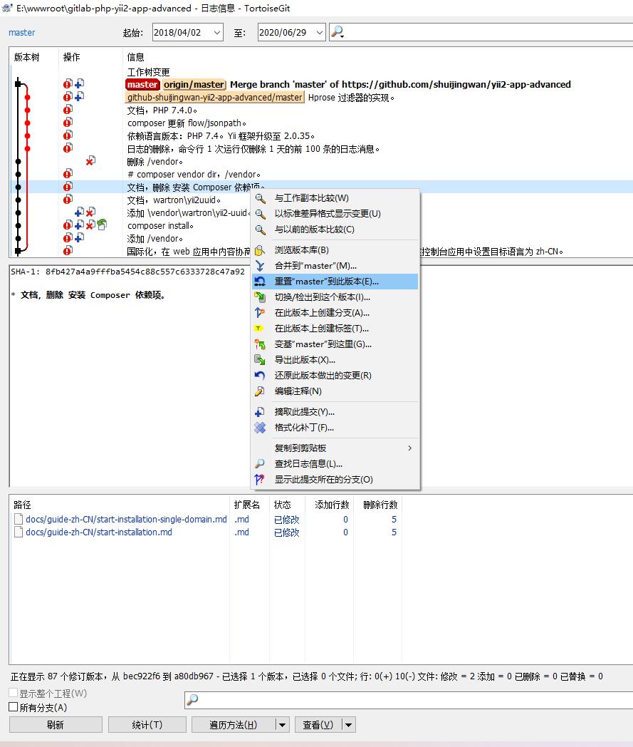 查看提交记录,重置至 master 分支的合并前的最新版本。