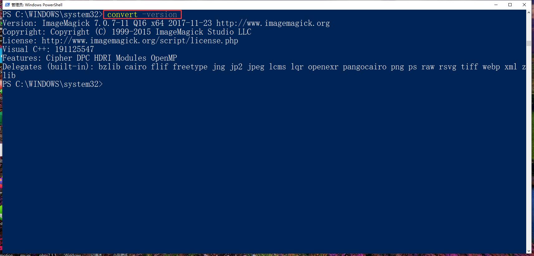 运行:convert –version,正常,版本更新为:ImageMagick 7.0.7-11 Q16 x64