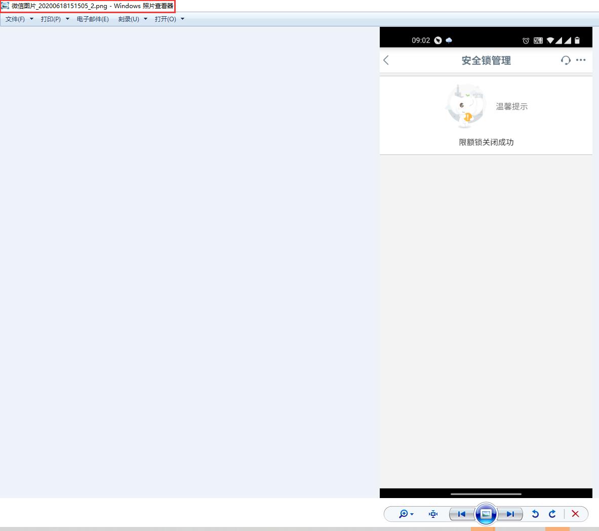 再次使用 Windows 照片查看器,可以显示此图片。