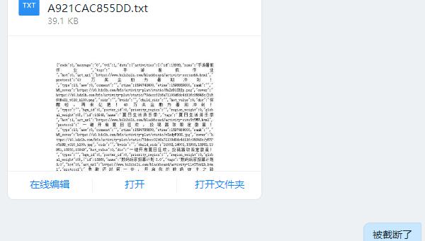 在钉钉中发送较大的文本信息,自动转换为文本文件。