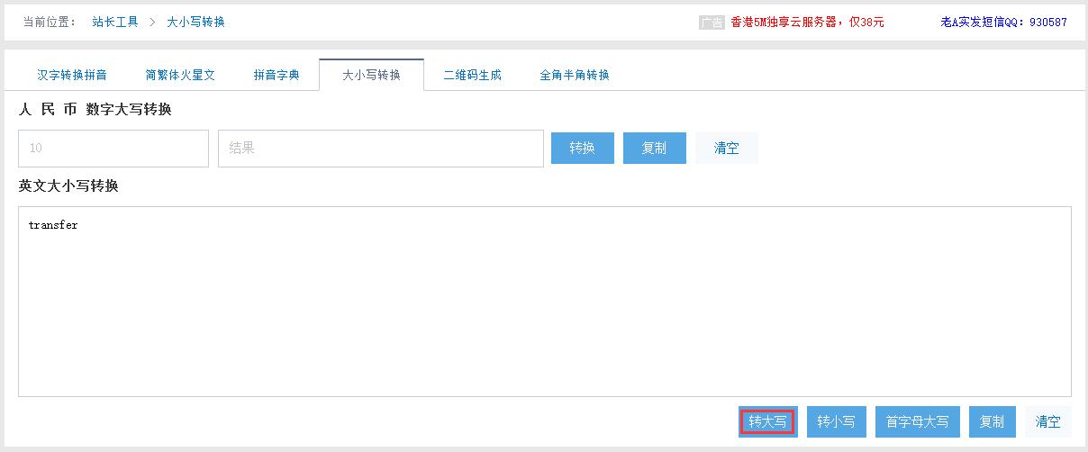 之前需要英文大小写转换(设置常量)时,一般使用站长工具:http://tool.chinaz.com/Tools/lowercase-uppercase.aspx 。