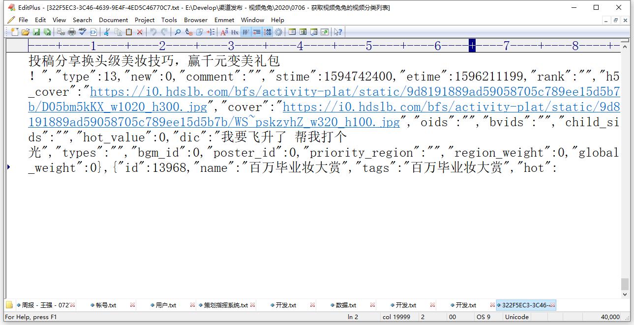 查看文本文件的内容,原本是 json 格式的文本信息,由于已经被截断,其格式已经被破坏。