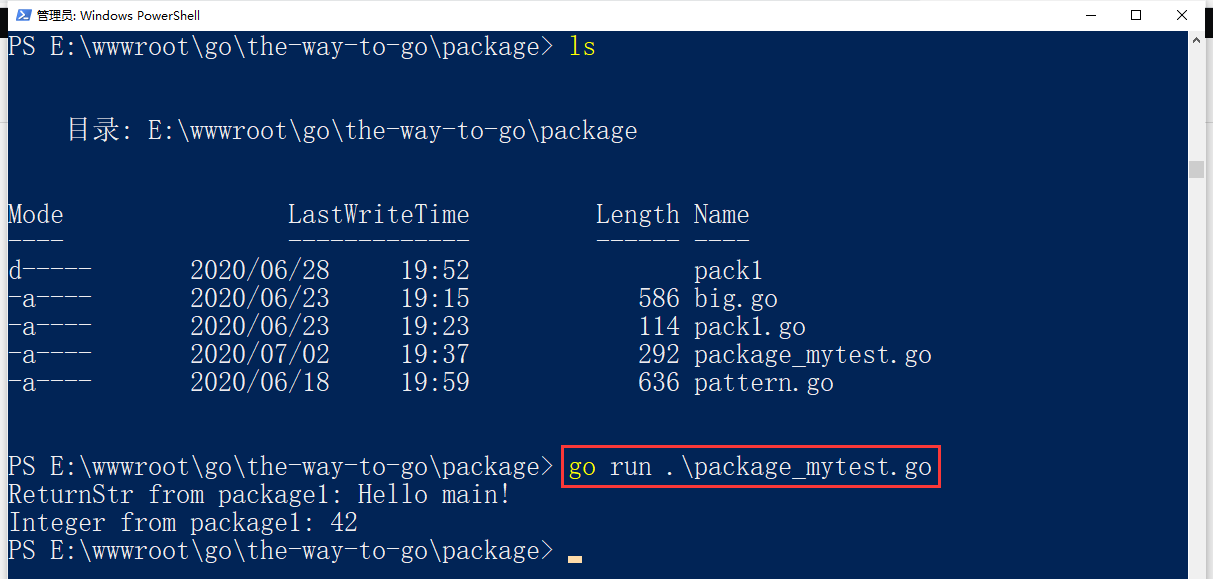 运行:go run .\package_mytest.go,执行成功