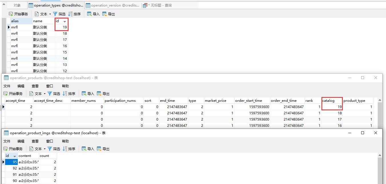 查看表:operation_types,其最后一条记录的:id 的值为 19。查看表:operation_products,其最后一条记录的:catalog 的值为 19。查看表:operation_product_imgs,其最后一条记录的:id 的值为 95。