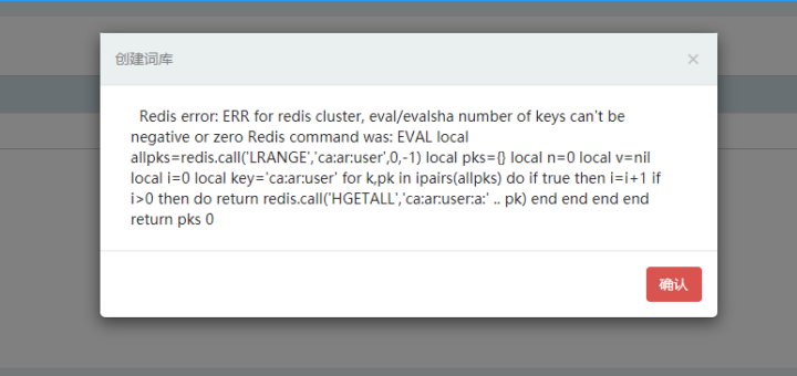 报错:Redis error ERR for redis cluster, evalevalsha number of keys can't be negative or zero。
