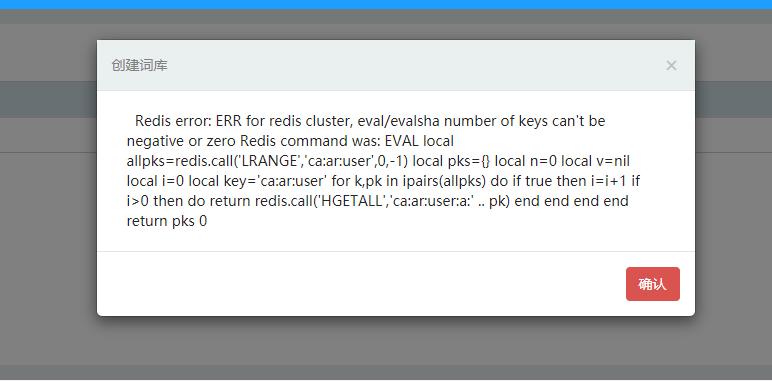 报错:Redis error ERR for redis cluster, evalevalsha number of keys can't be negative or zero。
