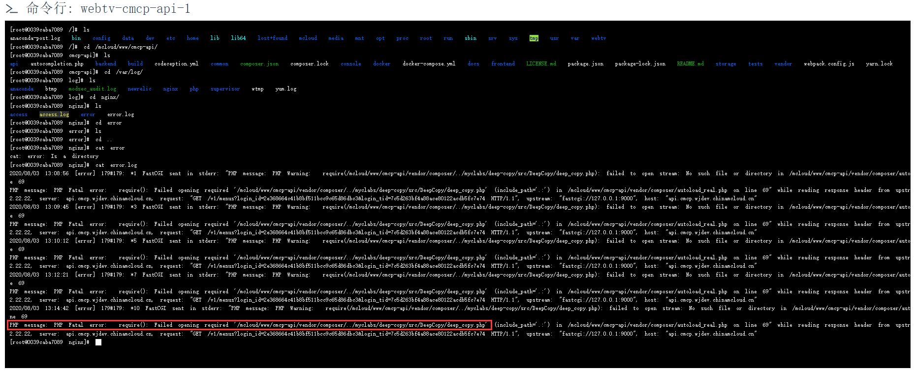 查看 Nginx 的错误日志:PHP message: PHP Fatal error:  require(): Failed opening required '/mcloud/www/cmcp-api/vendor/composer/../myclabs/deep-copy/src/DeepCopy/deep_copy.php'。