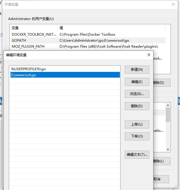 编辑环境变量 – Administrator 的用户变量 – GOPATH,其原值为:C:\Users\Administrator\go,新建:E:\wwwroot\go。其新值为:C:\Users\Administrator\go;E:\wwwroot\go。