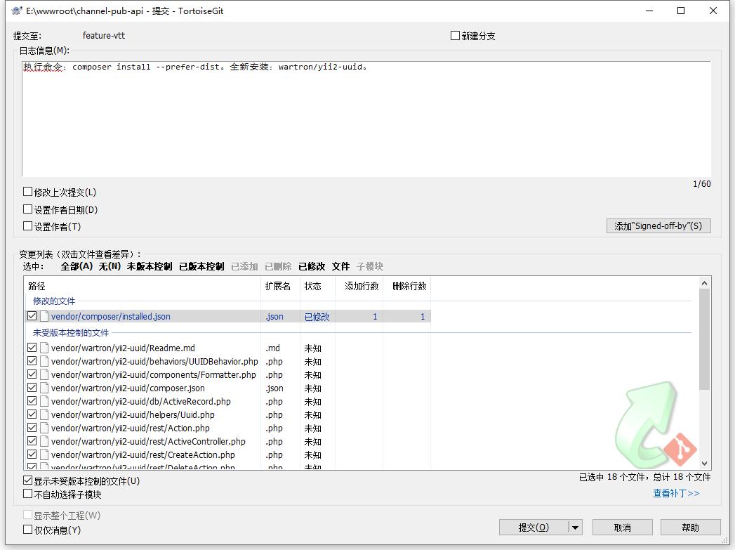 提交代码,会发现目录:\vendor\wartron 中的文件已被全部提交。