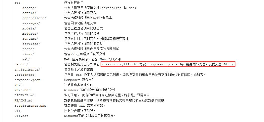 之前在文档中的相应说明: ( wartron\yii2uuid 每次 composer update 后,需要额外处理,以提交至 Git )。已经可以删除。