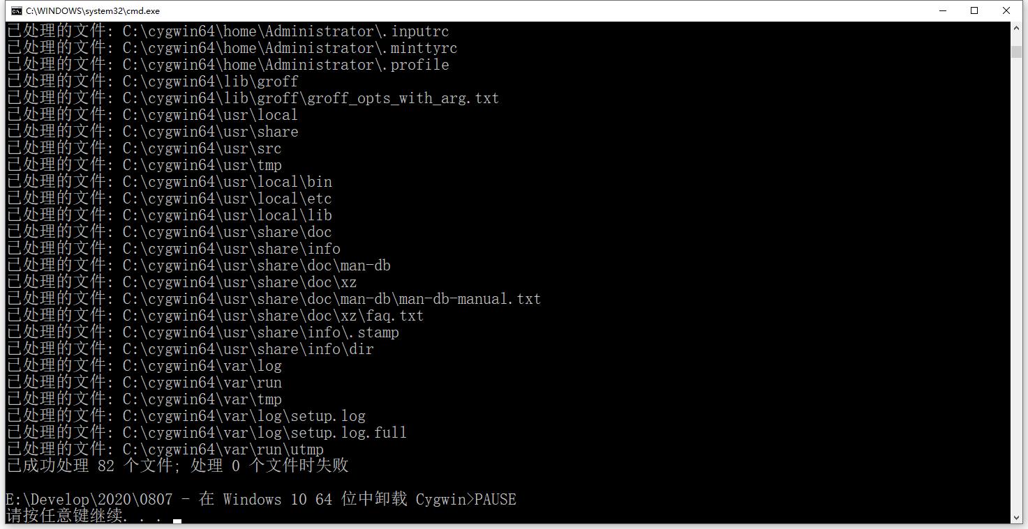 运行成功后,发现安装目录:C:\cygwin64 仍然存在。不符合预期。