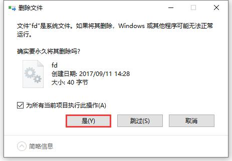 Shift + Delete 强制删除安装目录:C:\cygwin64。为所有当前项目执行此操作。是。彻底删除成功。