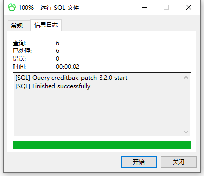 运行 SQL 文件,[SQL] Query creditbak_patch_3.2.0 start。[SQL] Finished successfully。成功运行。