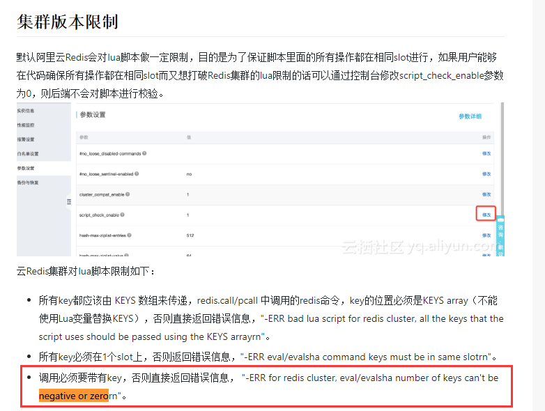 """参考网址:https://developer.aliyun.com/article/645851 。云 Redis 集群对 lua 脚本限制之一,调用必须要带有 key,否则直接返回错误信息, """"-ERR for redis cluster, eval/evalsha number of keys can't be negative or zerorn""""。"""