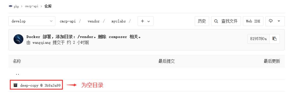 查看 Gitlab 上的文件,发现目录:/vendor/composer/../myclabs/deep-copy 为空目录。