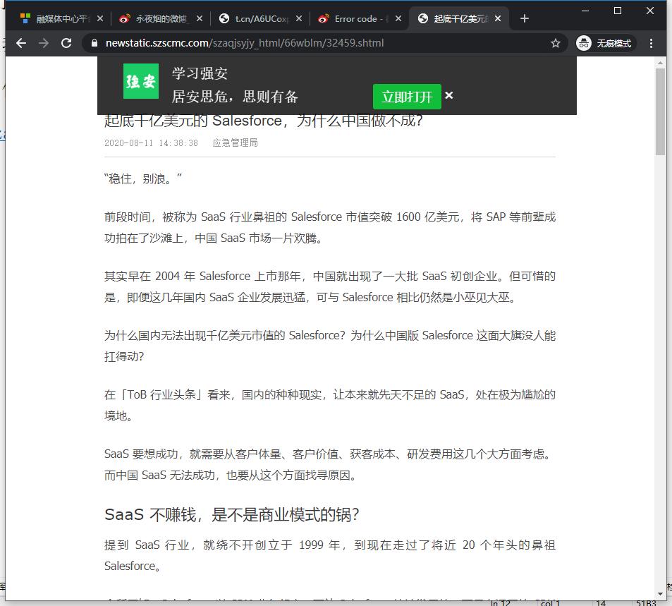 其网址为:https://newstatic.szscmc.com/szaqjsyjy_html/66wblm/32459.shtml 。能够正常打开。