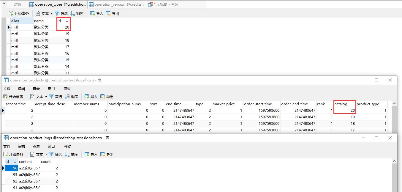 查看表:operation_types,其最后一条记录的:id 的值为 20。查看表:operation_products,其最后一条记录的:catalog 的值为 20。查看表:operation_product_imgs,其最后一条记录的:id 的值为 96。符合预期。