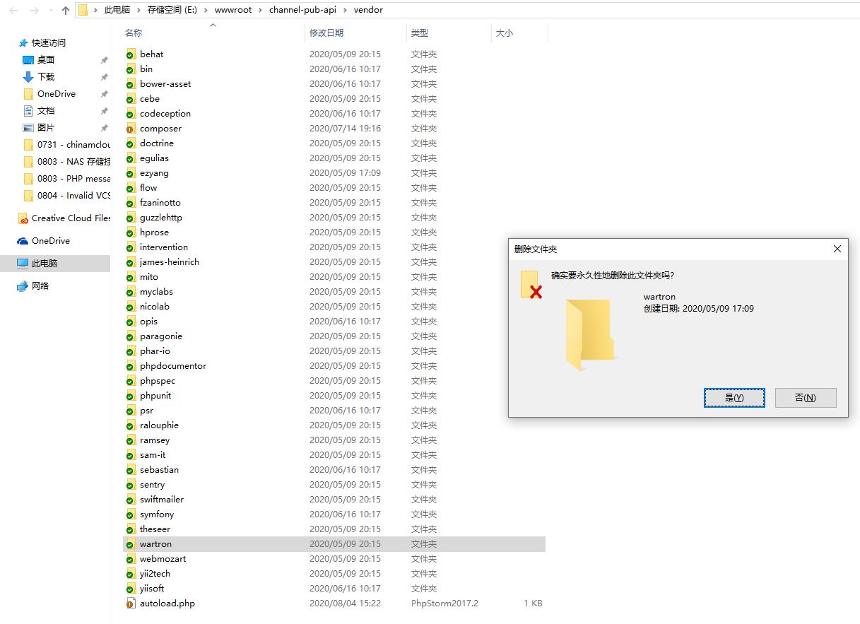 参考第 3 点,在运行 composer update 命令前需要先删除磁盘中的依赖文件。删除目录:E:\wwwroot\pcs-api\vendor\wartron。提交至 Git。