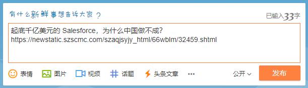 决定自行在微博后台基于此链接发布微博。