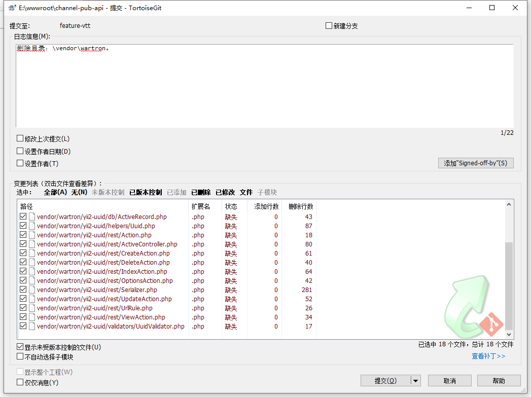 删除目录:\vendor\wartron 后,提交至 Git。