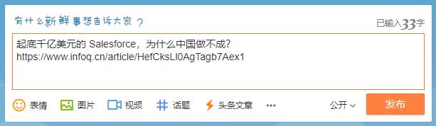 决定自行在微博后台基于链接发布微博。不过微博地址为:https://www.infoq.cn/article/HefCksLl0AgTagb7Aex1 。