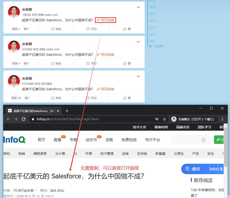 发布成功后,点击网页链接。无需复制,可以直接打开链接。
