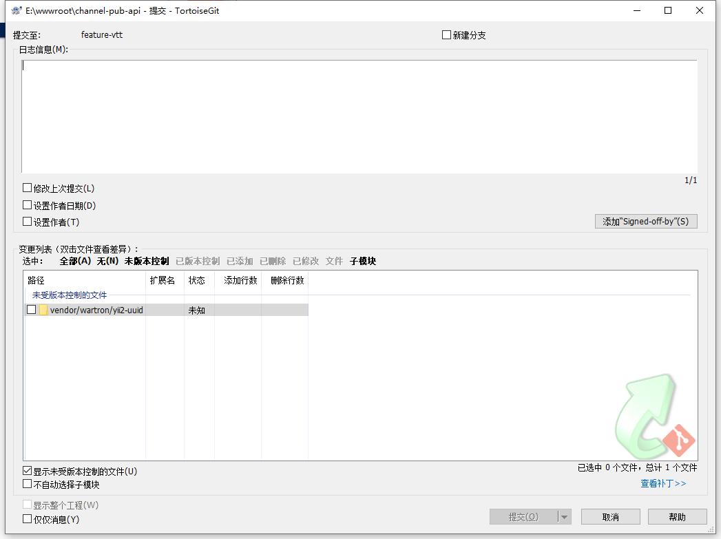 如果此时提交代码,会发现仅会提交空目录:\vendor\wartron ,其目录中的文件未被提交。原因在于其受到了 \vendor\wartron\yii2-uuid\.git 的影响。之前的方案是删除目录:\vendor\wartron\yii2-uuid\.git。不过,删除之后,便会出现提示:Invalid VCS root mapping。
