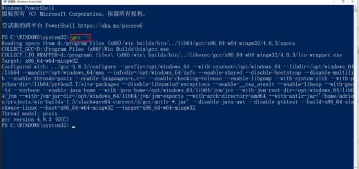 打开 Windows PowerShell,运行命令:gcc -v,将会显示 Mingw-w64 的组件列表。安装成功。