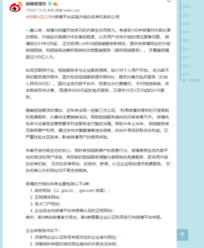 在 2020年7月8日,微博开始采用外链白名单机制, 仅对白名单网站,如政府、新闻、认证企业网站提供免费服务。 对白名单以外的网址均不再支持跳转。参考网址:https://weibo.com/u/1934183965?is_all=1&is_search=1&key_word=%E9%93%BE%E6%8E%A5#_0 。