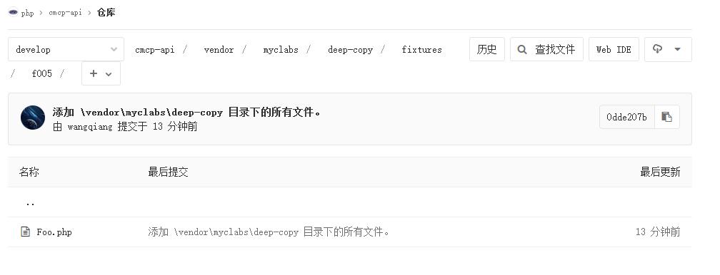 查看 Gitlab 上的文件,发现文件:/vendor/myclabs/deep-copy/fixtures/f005/Foo.php 是存在的。