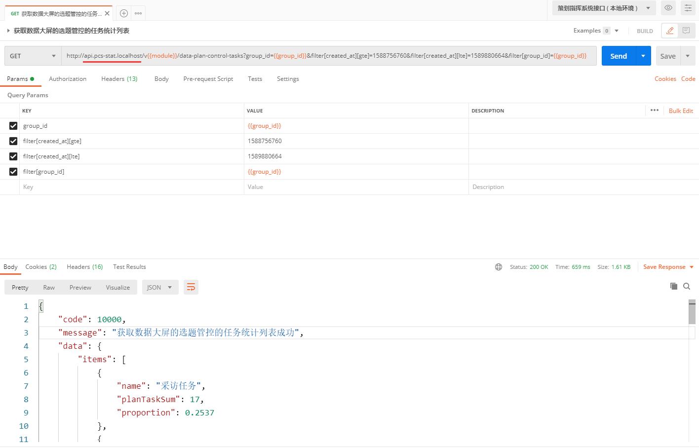 在 api.pcs-stat.localhost 下,一个标准的 RESTful API。方法文件中的代码如下(一位同事所编写)。